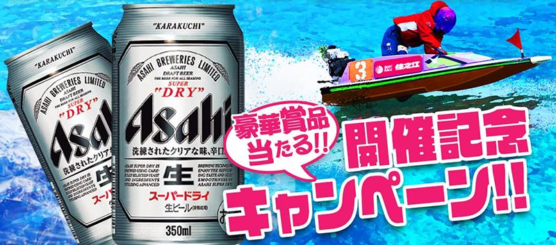 アサヒビールが1年分当たるアサヒビールカップキャンペーン