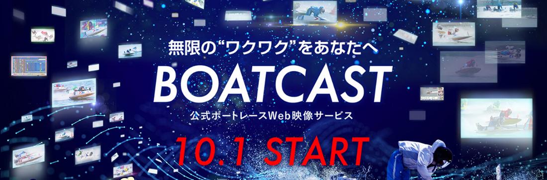 公式ボートレースWeb映像サービスのBOATCASTを使おう