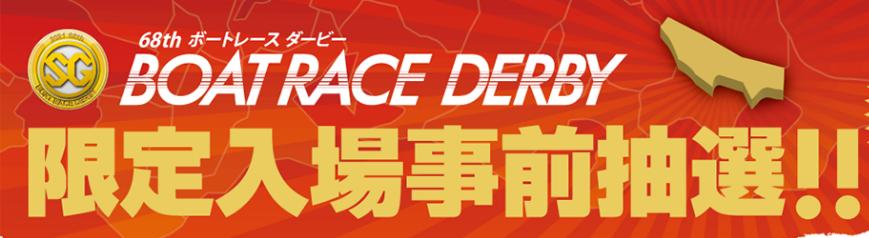 ボートレース平和島で開催されるボートレースダービーは東京都在住者限定入場