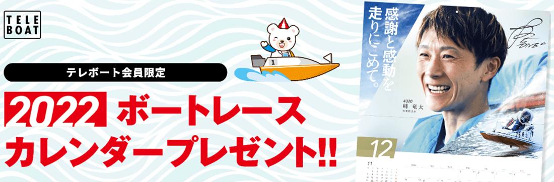 2022年のボートレースカレンダープレゼント!