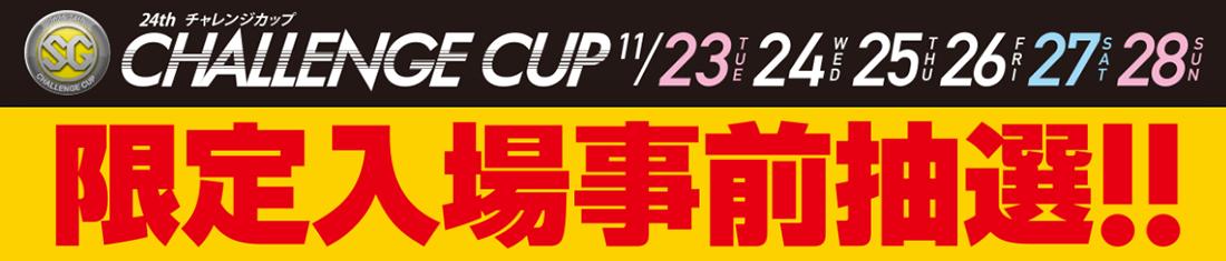 ボートレース多摩川で開催されるチャレンジカップの入場は抽選