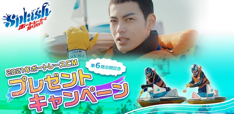 【CM6話公開記念】2021年ボートレースCMプレゼントキャンペーン