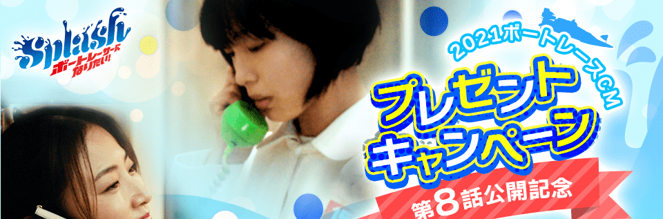 【CM8話公開記念】2021年ボートレースCMプレゼントキャンペーン