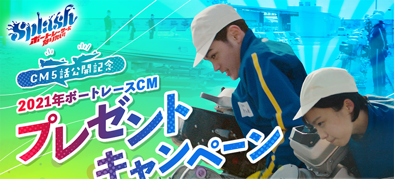 【CM5話公開記念】2021年ボートレースCMプレゼントキャンペーン