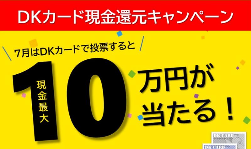 DKカード現金還元キャンペーン