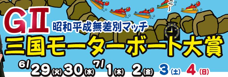 三国モーターボート大賞