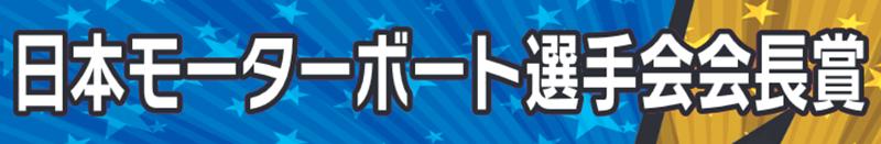 日本モーターボート選手会会長賞