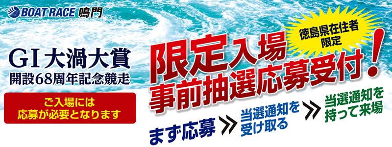 ボートレース鳴門で開催される大渦大賞は入場制限ありの事前抽選