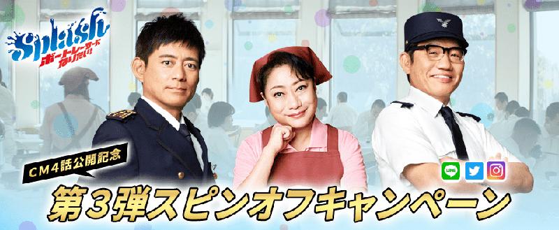 【CM4話公開記念】第3弾スピンオフキャンペーン
