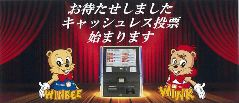 ボートレース戸田でキャッシュレス投票サービス開始