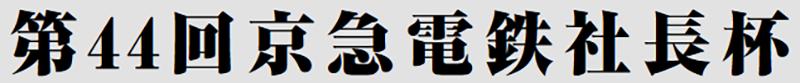 京急電鉄社長杯
